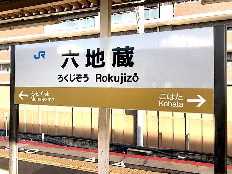 京都六地蔵