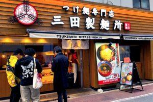 おいしいつけ麺!三田製麺所